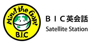 BIC英会話